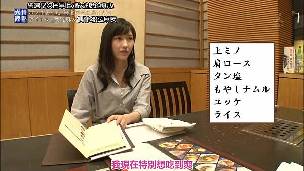 『发条idol字幕组』150614 情熱大陸(渡辺麻友)_2015627212113.JPG