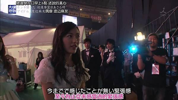 『发条idol字幕组』150614 情熱大陸(渡辺麻友)_2015627212330.JPG