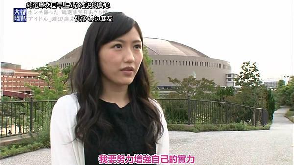 『发条idol字幕组』150614 情熱大陸(渡辺麻友)_2015627212549.JPG