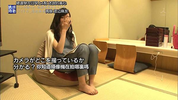 『发条idol字幕组』150614 情熱大陸(渡辺麻友)_201562804941