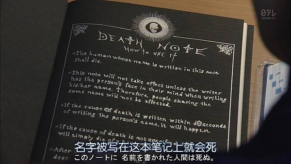 死亡筆記.Death.Note.Ep01_20157711213.JPG