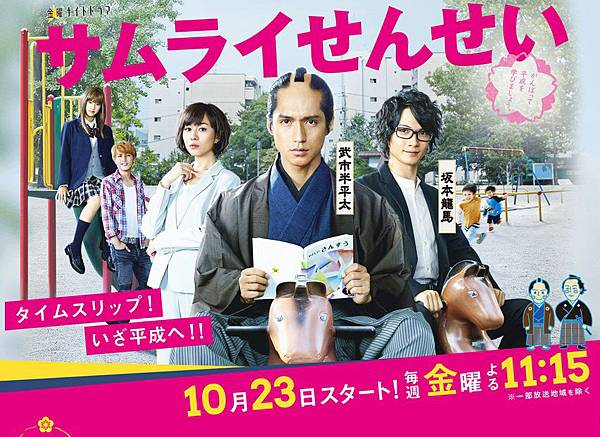 [MEGA]武士老師-サムライせんせい(Samurai.Sensei)-01-08-全.2015
