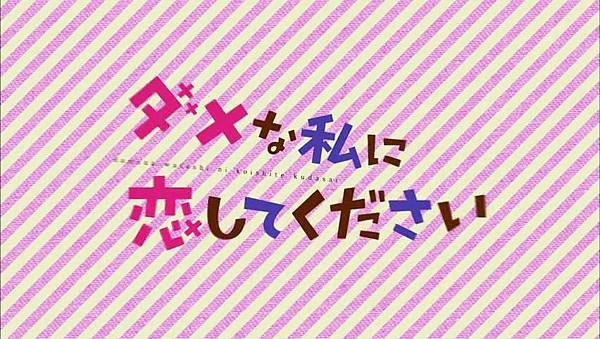 Dame.na.Watashi.ni.Koishite.Kudasai.Ep01.Chi_Jap.HDTVrip.852X480-ZhuixinFan_201611614437.JPG