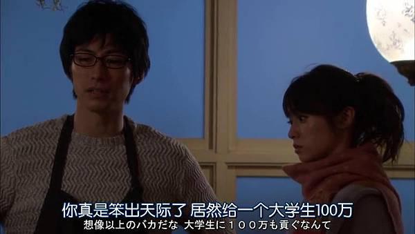 Dame.na.Watashi.ni.Koishite.Kudasai.Ep01.Chi_Jap.HDTVrip.852X480-ZhuixinFan_2016116233839.JPG