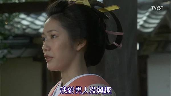 [TVBT]Ooku~Saikyou no Onna_SP_ChineseSubbed_1024.mp4v_2016210193244.JPG