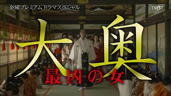 [TVBT]Ooku~Saikyou no Onna_SP_ChineseSubbed_1024.mp4v_2016210194659.JPG