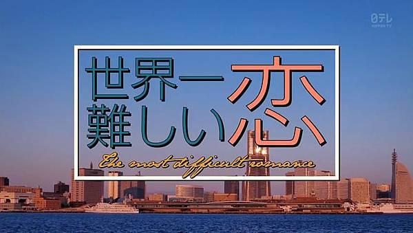 世界第一难的恋爱.Sekaiichi.Muzukashii.Koi.Ep01.Chi_Jap.HDTVrip.852X480-ZhuixinFan_201641523569.JPG
