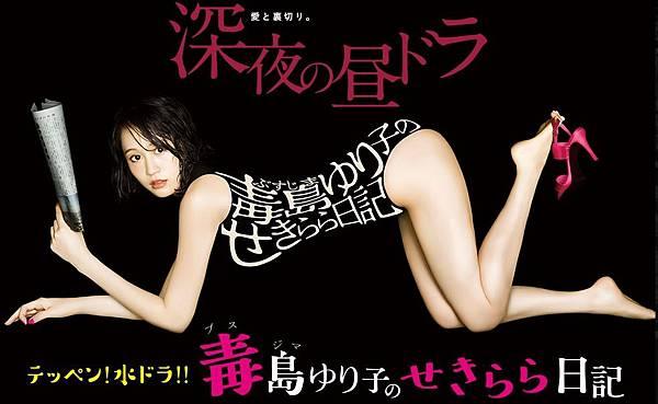 毒島百合子的赤裸裸日記.jpg