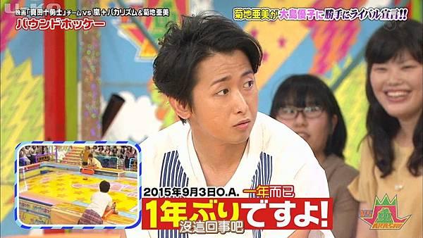 【U-ko字幕組】160825 VS嵐_20168292259.JPG