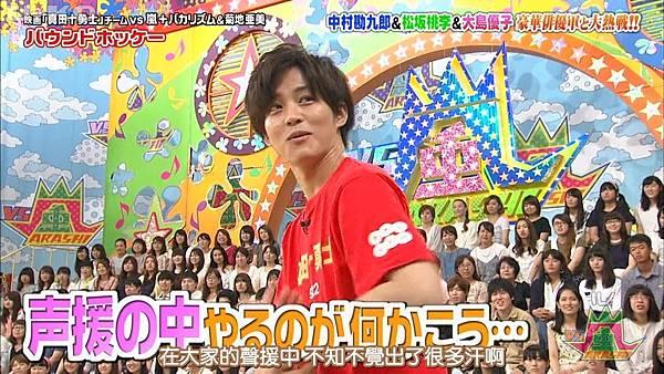 【U-ko字幕組】160825 VS嵐_20168292126.JPG