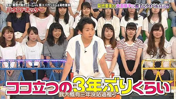 【U-ko字幕組】160825 VS嵐_20168292154.JPG