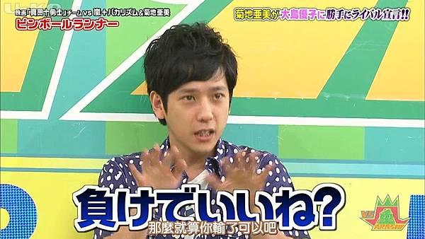 【U-ko字幕組】160825 VS嵐_201682922122.JPG