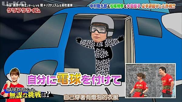 【U-ko字幕組】160825 VS嵐_201682924141.JPG