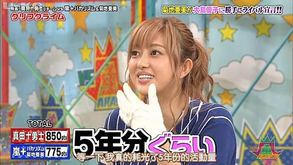 【U-ko字幕組】160825 VS嵐_201682925028.JPG