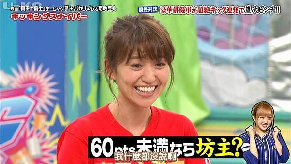 【U-ko字幕組】160825 VS嵐_201682925728.JPG