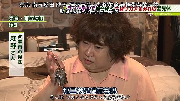 Keishicyou.Nashigorenka.Ep01.Chi_Jap.HDTVrip.852X480-ZhuixinFan_20161021171352.JPG