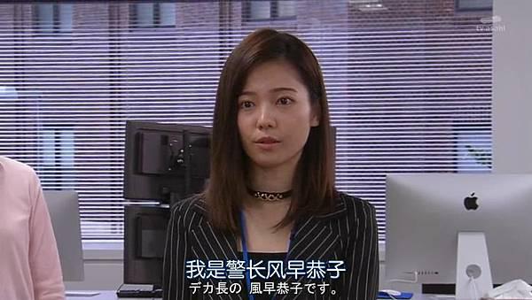 Keishicyou.Nashigorenka.Ep01.Chi_Jap.HDTVrip.852X480-ZhuixinFan_20161021172333.JPG