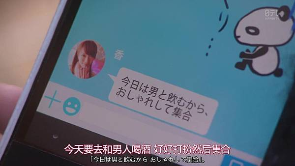 東京白日夢女 Ep01_201712313937.JPG