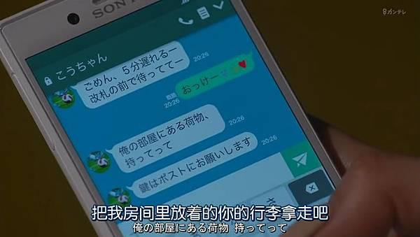 不好意思,我们明天要结婚.Totsuzen.Desu.ga.Ashita.Kekkon.Shimasu.Ep01.Chi_Jap.HDTVrip.852X480-ZhuixinFan_2017129132114.JPG