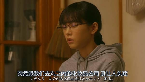 人100%靠外表.Hito.wa.Mitame.ga.Hyaku.Percent.Ep01.Chi_Jap.HDTVrip.1280X720-ZhuixinFan_20170415213036.JPG
