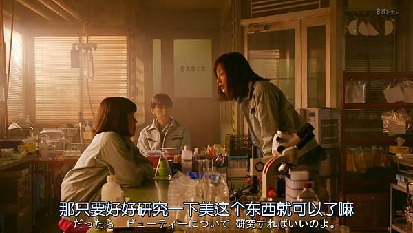 人100%靠外表.Hito.wa.Mitame.ga.Hyaku.Percent.Ep01.Chi_Jap.HDTVrip.1280X720-ZhuixinFan_20170415214623.JPG