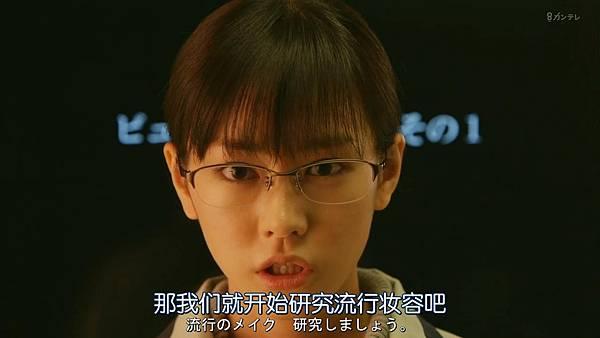 人100%靠外表.Hito.wa.Mitame.ga.Hyaku.Percent.Ep01.Chi_Jap.HDTVrip.1280X720-ZhuixinFan_20170415214721.JPG