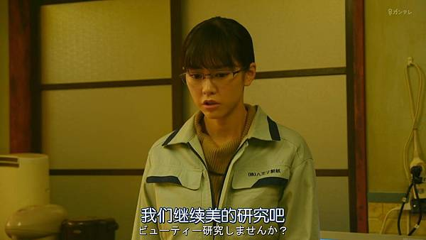 人100%靠外表.Hito.wa.Mitame.ga.Hyaku.Percent.Ep01.Chi_Jap.HDTVrip.1280X720-ZhuixinFan_20170415223310.JPG