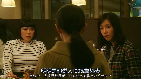 人100%靠外表.Hito.wa.Mitame.ga.Hyaku.Percent.Ep01.Chi_Jap.HDTVrip.1280X720-ZhuixinFan_201741601923.JPG