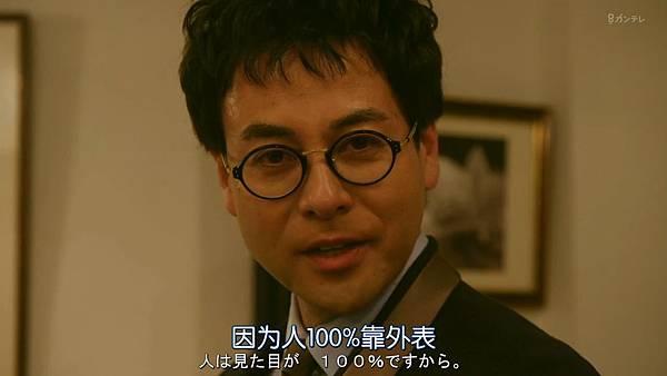 人100%靠外表.Hito.wa.Mitame.ga.Hyaku.Percent.Ep01.Chi_Jap.HDTVrip.1280X720-ZhuixinFan_20170416231844.JPG