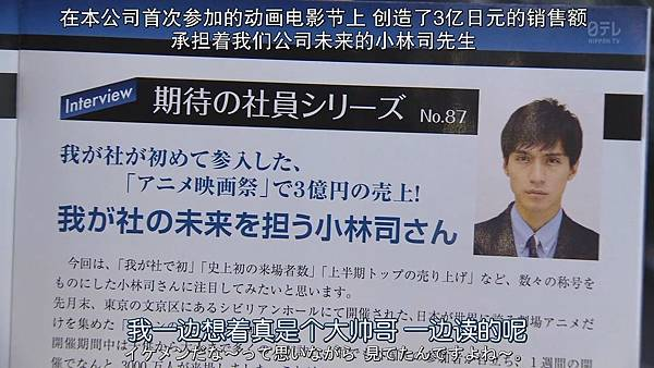 我家丈夫不会工作.Uchi.no.Otto.wa.Shigoto.ga.Dekinai.Ep01.Chi_Jap.HDTVrip.1280X720-ZhuixinFan_20177161424.JPG
