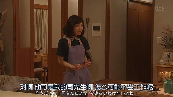 我家丈夫不会工作.Uchi.no.Otto.wa.Shigoto.ga.Dekinai.Ep01.Chi_Jap.HDTVrip.1280X720-ZhuixinFan_201771703149.JPG