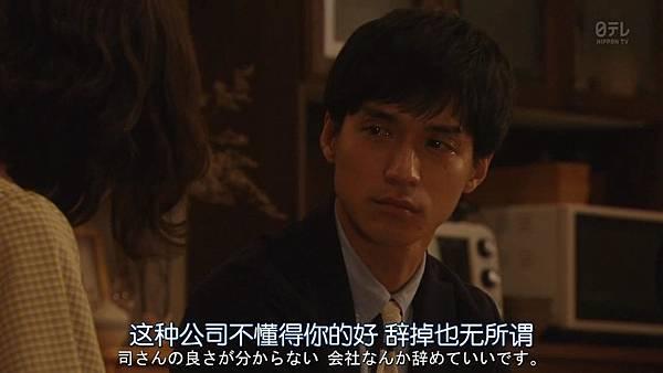 我家丈夫不会工作.Uchi.no.Otto.wa.Shigoto.ga.Dekinai.Ep01.Chi_Jap.HDTVrip.1280X720-ZhuixinFan_20177171817.JPG