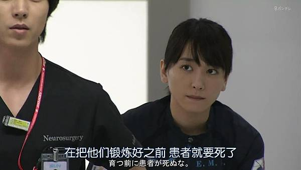 Code Blue -急救直升机-.Code.Blue.Doctor.Heli.Kinkyu.Kyumei.S03E01.Chi_Jap.HDTVrip.1280X720-ZhuixinFan_201772705856.JPG