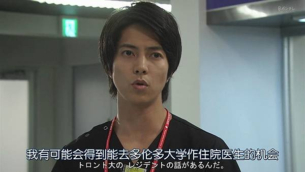 Code Blue -急救直升机-.Code.Blue.Doctor.Heli.Kinkyu.Kyumei.S03E01.Chi_Jap.HDTVrip.1280X720-ZhuixinFan_201772705940.JPG