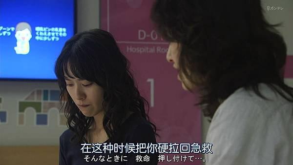 Code Blue -急救直升机-.Code.Blue.Doctor.Heli.Kinkyu.Kyumei.S03E01.Chi_Jap.HDTVrip.1280X720-ZhuixinFan_201772714727.JPG
