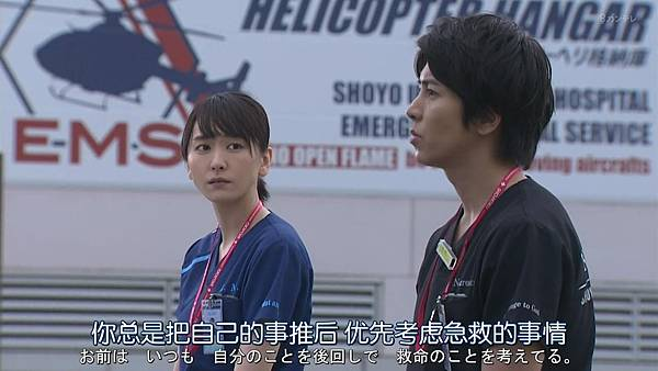 Code Blue -急救直升机-.Code.Blue.Doctor.Heli.Kinkyu.Kyumei.S03E01.Chi_Jap.HDTVrip.1280X720-ZhuixinFan_201772715051.JPG