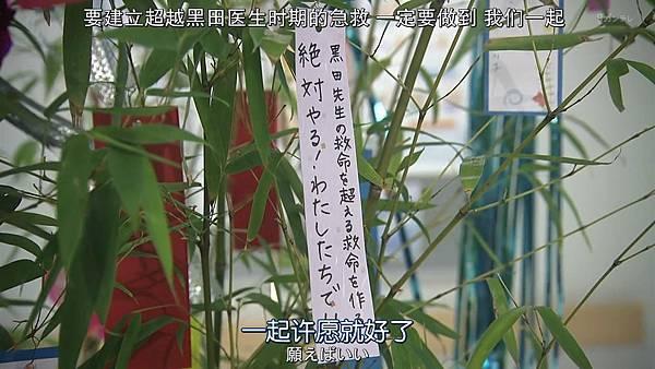 Code Blue -急救直升机-.Code.Blue.Doctor.Heli.Kinkyu.Kyumei.S03E01.Chi_Jap.HDTVrip.1280X720-ZhuixinFan_2017727248.JPG