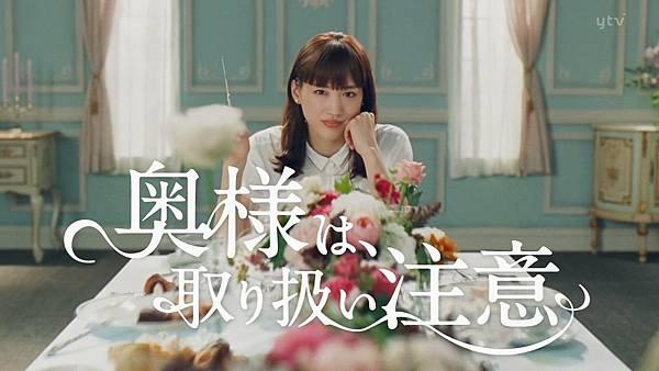太太请小心轻放.Okusama.wa.Toriatsukai.Chuui.Ep01.Chi_Jap.HDTVrip.1280X720-ZhuixinFan_201710913111.JPG