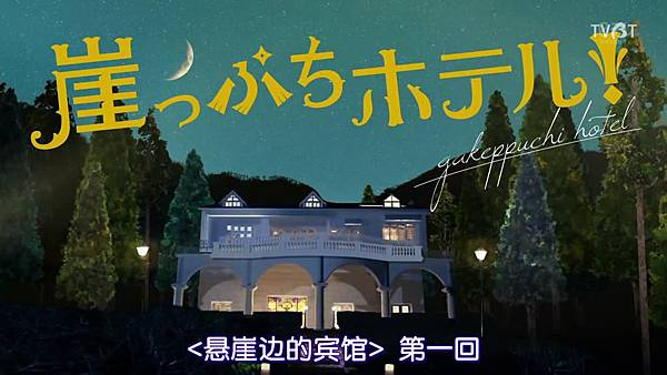 [TVBT]Gakeppuchi Hotel_EP_01_ChineseSubbed.mp4v_201842118226.JPG