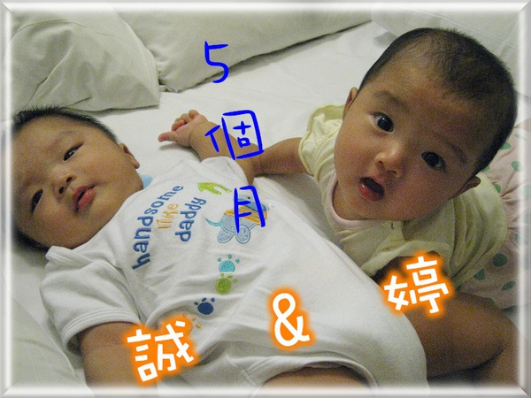 Twins5個月-2.jpg