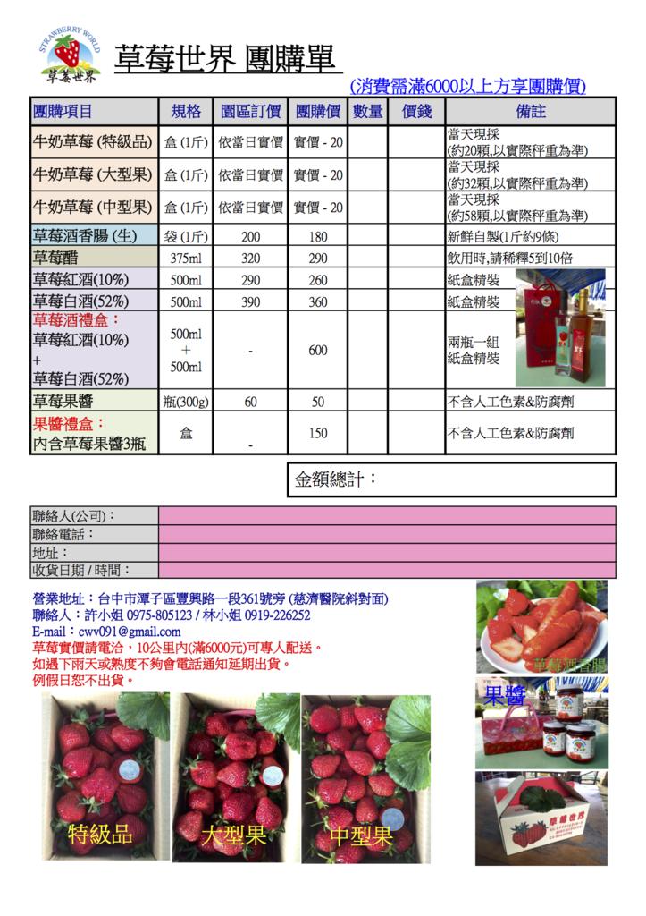 團購單-草莓世界(終版) 現場團購單.png