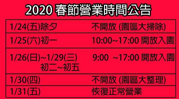 2020 春節營業時間公告.jpg