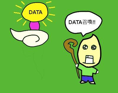 DATA召喚2.jpg