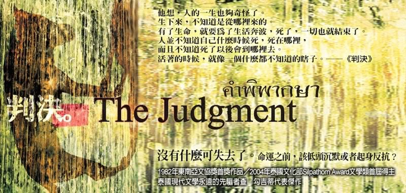 書名-判決 The Judgment.jpg