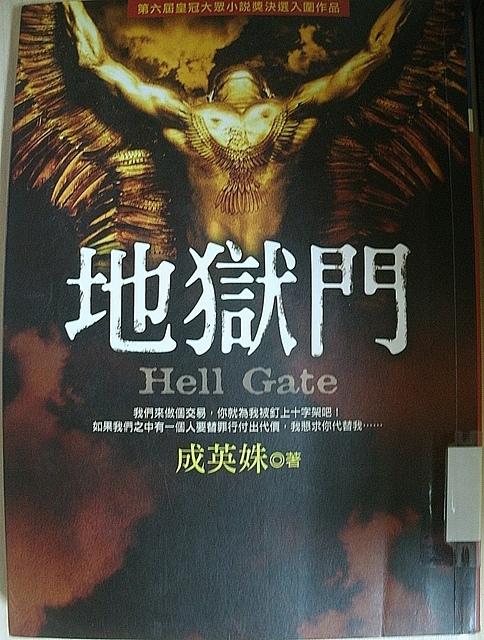 書名-地獄門Hell Gate.jpg
