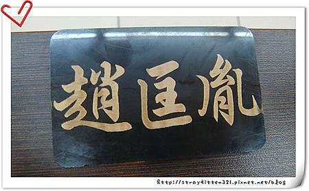 東湖五花馬2.JPG