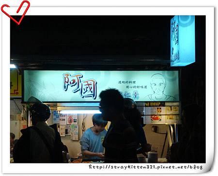 樂華阿國蝦仁羹2.JPG