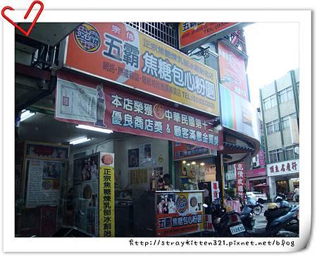 花蓮五霸焦糖包心粉圓2.JPG