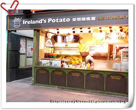 信義區愛爾蘭瘋薯1.JPG