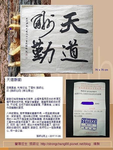 20171108 台中林老師 天道酬勤 謝卡 塗